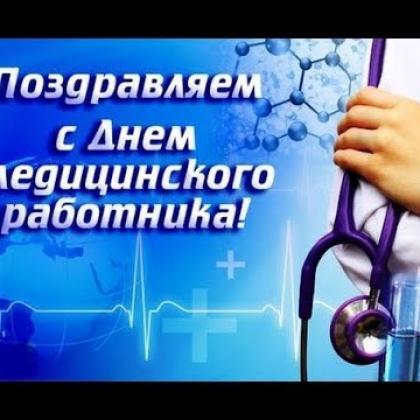 Embedded thumbnail for 15 июня 2018г. День медицинского работника